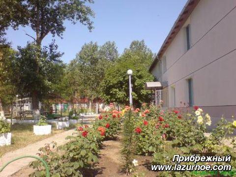 Пансионат и детский оздоровительный лагерь в Лазурном на ...