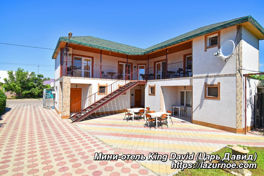 Мини-отель King David (Царь Давид)