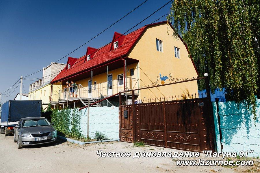 Частное домовладение Лагуна 91